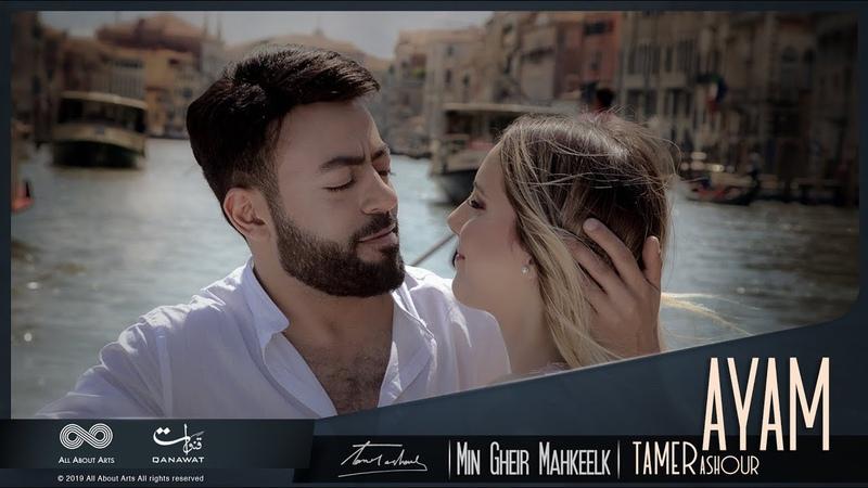 Tamer Ashour - Min Gheir Mahkeelk (Album Ayam)   2019   (تامر عاشور - من غير ماحكيلك (ألبوم أ