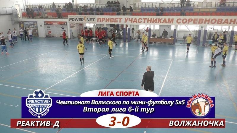 Вторая лига. 6-й тур. Реактив-Д - Волжаночка 3-0 ОБЗОР