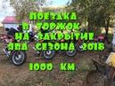 Поездка в Торжок на закрытие ЯВА сезона 1000 км