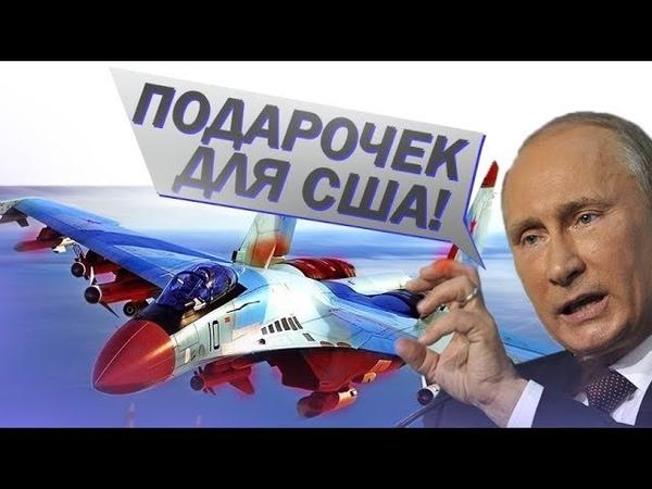 Пентагон ошарашен! Продав Су-35 Китаю, Россия ударила по США?