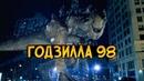 Годзилла из фильма Годзилла 1998 происхождение, способности, судьба, потомство