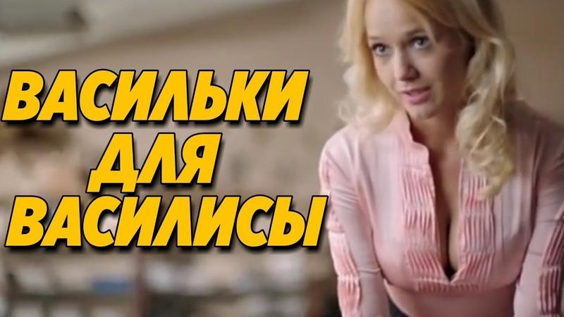 БЕЗУМНАЯ КОМЕДИЯ! ( Васильки для Василисы ) РУССКИЕ КОМЕДИИ, МЕЛОДРАМЫ, ФИЛЬМЫ HD