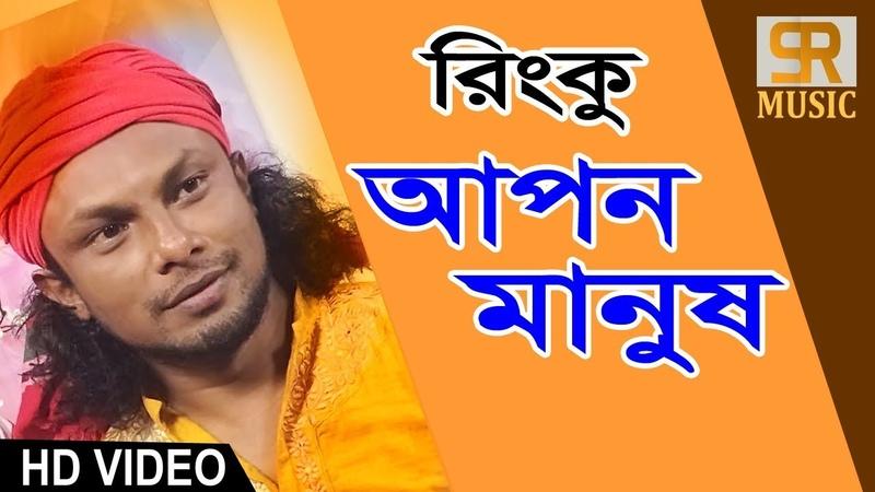 মন খারাপ থাকলে গানটি শুনুন | RINKU | Bangla New Song 2018 | আপন মানুষ 247