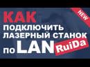 Как подключить лазерный станок по LAN (RuiDa 6445G)