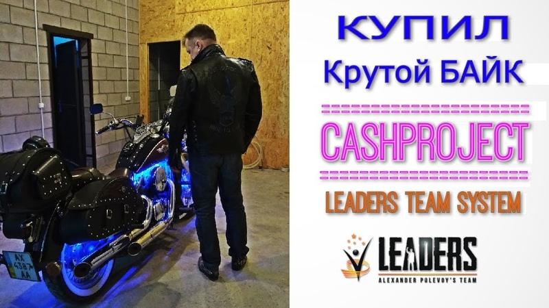 ✔️Купил БАЙК за деньги из CashProject благодаря Leaders Team System