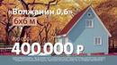 Акция на Волжанин 6х6 всего за 400 000р