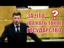 Жесткое выступление депутата ГД Иванова по закону об ответственности за оскорбление власти