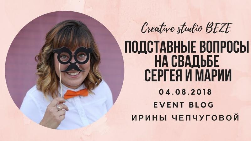 Подставные вопросы на свадьбе Маши и Сережи Ведущая Ирина Чепчугова