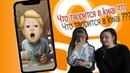 Kwai что ты делаешь Смотрим видео с Polina Gerd Happy Nastya