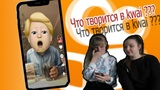 Kwai, что ты делаешь Смотрим видео с Polina Gerd... Happy Nastya