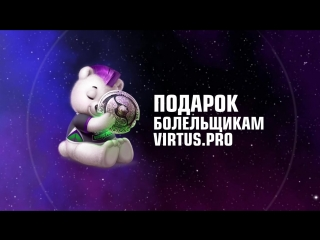 Подарок для подписчиков Virtus.pro!