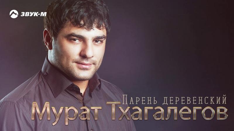 Мурат Тхагалегов - Парень деревенский | Премьера трека 2018