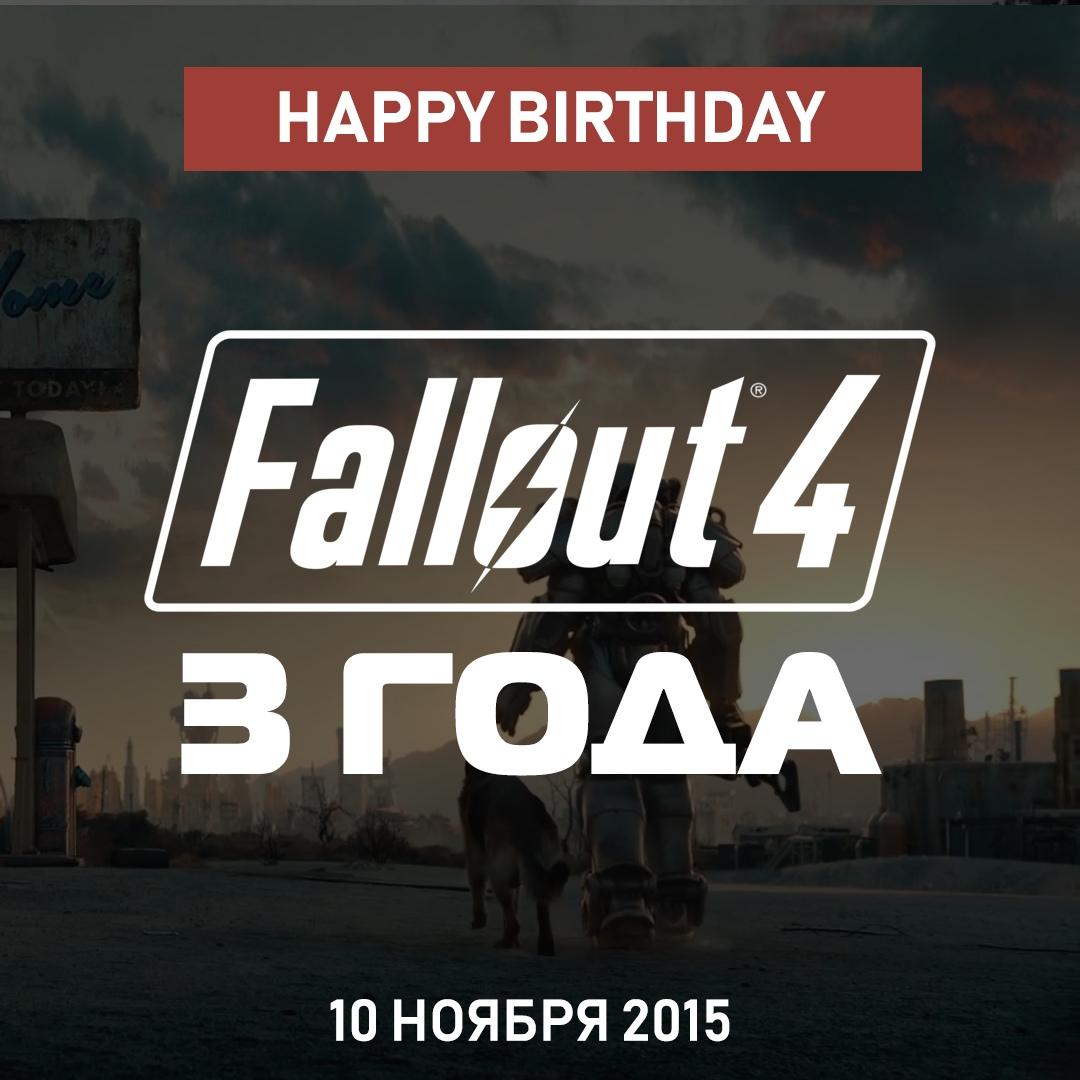 Fallout4 С ДНЕМ РОЖДЕНИЯ