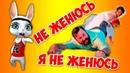 Не женюсь я и ВСЁ Суперская веселая песня переделка попурри ZOOBE Муз Зайка