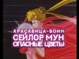 Сейлор Мун Опасные цветы Sailor Moon R The Movie NIKISTUDIO