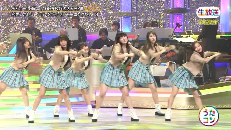 Morning Musume '18 ♪ Ren'ai Revolution 21 Utacon 06 11 2018
