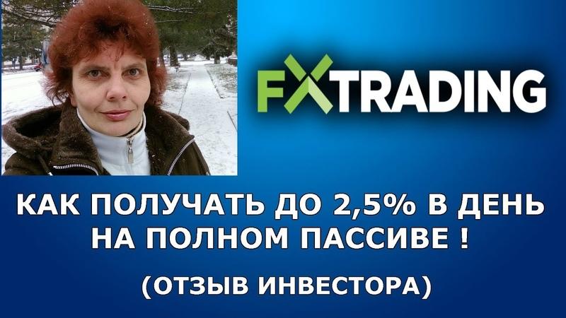 FX Trading Corporation - Как запустить несколько источников дохода (отзыв инвестора)
