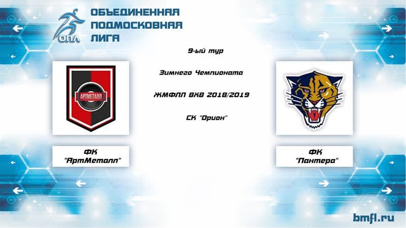 9-ый тур Зимнего Чемпионата ЖМФЛЛ 8Х8 20182019 АртМеталл — Пантера