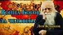 Война Богов за человека. Лев Клыков