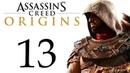 Assassin's Creed Истоки Александрия Айя Филакит 13 сюжет PC