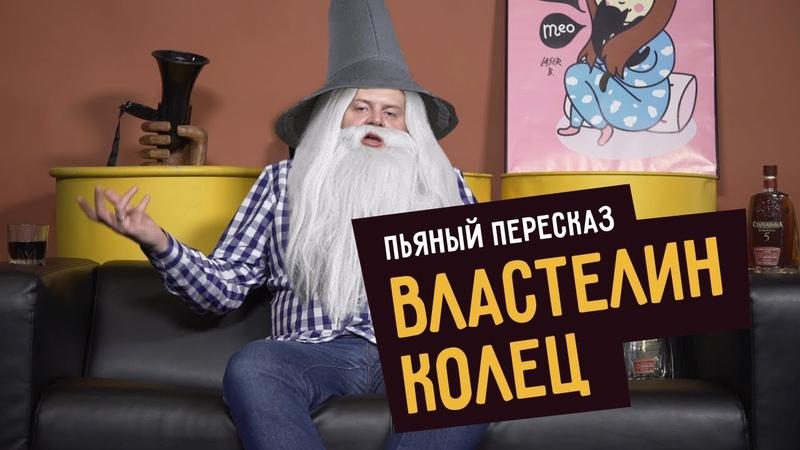 Пьяный пересказ ВЛАСТЕЛИН КОЛЕЦ