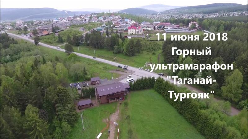 Горный ультрамарафон Таганай Тургояк