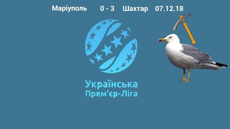 Обзор 18 тура УПЛ. Украинский футбол - на перерыв
