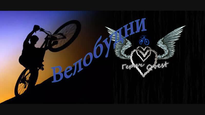 ВБ 001 серия ВелоОсенний день