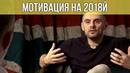 2018! Мотивация на весь год! Гари Вайнерчук