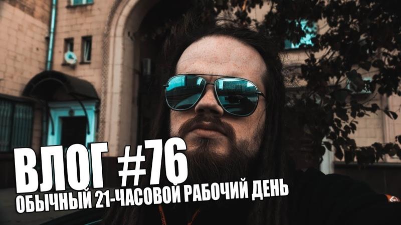 ВЛОГ 76 ОБЫЧНЫЙ 21 ЧАСОВОЙ РАБОЧИЙ ДЕНЬ