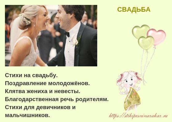 Поздравление на свадьбу на заказ фото 270
