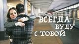 Френды &amp Саша Спилберг - Всегда Буду С Тобой
