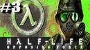 Half Life: Opposing Force►Часть № 3►'' Мы Отступаем ''.