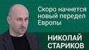 Николай Стариков: Скоро начнется новый передел Европы. ФАН-ТВ