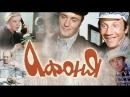 Афоня / 1975 / Full HD