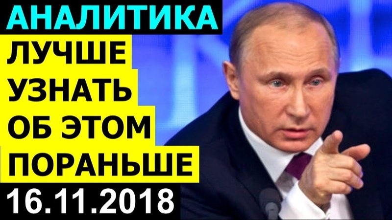 КАК ВЛАСТЬ ОБМАНЫВАЕТ СВОИХ ГРАЖДАН 16.11.2018 (РОССИЯ В ШОКЕ)