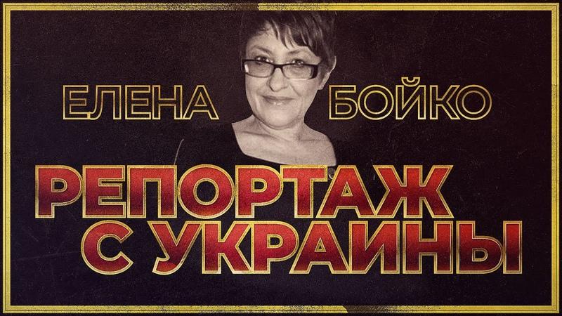 Елена Бойко: репортаж с Украины