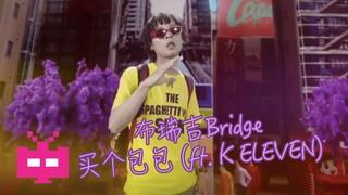 🔥GO$H 🔥: 布瑞吉Bridge - 买个包包 (ft. K ELEVEN) 【Official Music Video】