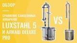 Сравнение самогонных аппаратов LUXSTAHL 5 и АЛКАШ DELUXE PRO