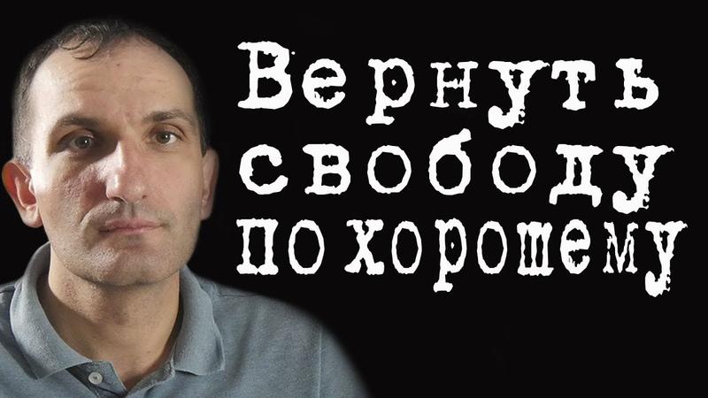 Вернуть свободу по хорошему РусланКаблахов