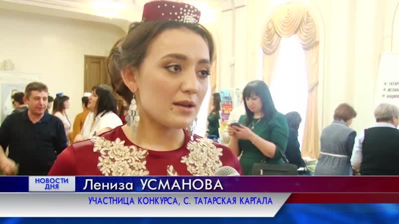Итоги конкурса Татар Кызы