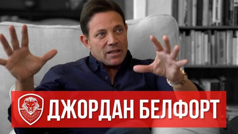 Настоящий «Волк с Уолл-стрит» о Ди Каприо, Биткоине и секретах продаж (2018)