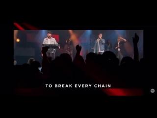 Власть и Сила в имени Иисуса, все цепи разбить!