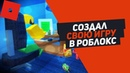 СОЗДАЛ СВОЮ ИГРУ В ROBLOX Game Dev Simulator
