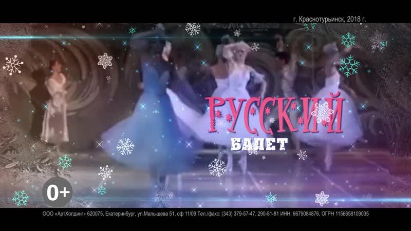 Schelkunchik_08_yanv_mp4