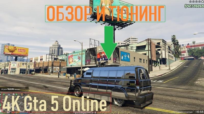 КРУТЕЙШИЙ ТЮНИНГ ВЭНА ЗА ВСЮ ИСТОРИЮ / GTA 5 Online / 4K / VideoChip