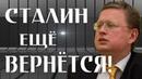 СТАЛИН ВЕРНЕТСЯ Михаил Делягин новое последнее 2018