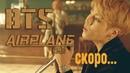 BTS - Airplane pt.2 | скоро...