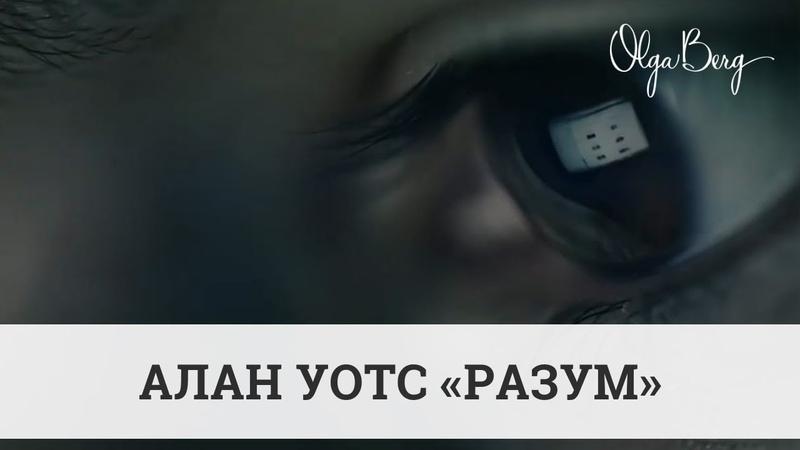 Алан Уотс Разум