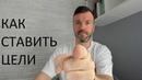 Как правильно ставить цели Спросите Молчанова